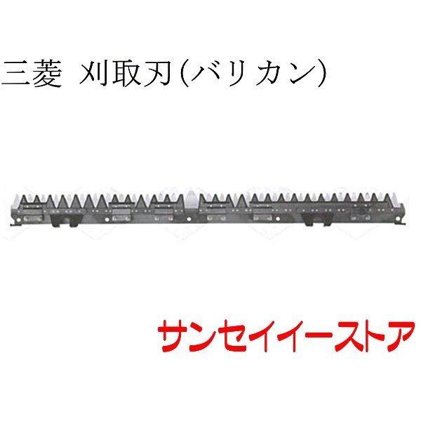 三菱 コンバイン 部品[VY50,VY60]用 刈取刃(バリカン,刈刃)(金具付,ツイン駆動)
