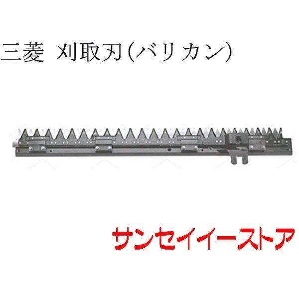 三菱 コンバイン 部品[VS251,VS281,VS321,VS323,VS328,VS333]用 刈取刃(バリカン,刈刃)(上下駆動)