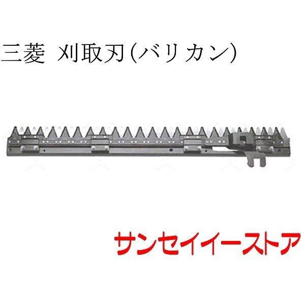 三菱 コンバイン 部品[VS-211,VS-231]用 刈取刃(バリカン,刈刃)(上下駆動)