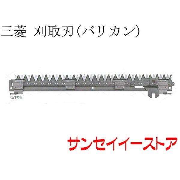 三菱 コンバイン 部品[VSS26,VSS30,VSS35,VSS38]用 刈取刃(バリカン,刈刃)(金具付,上下駆動)