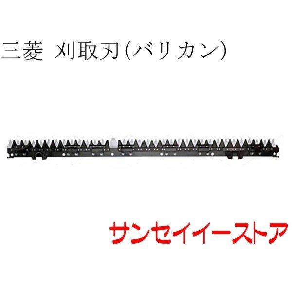 三菱 コンバイン 部品[VG60]用 刈取刃(バリカン,刈刃)(金具付,ツイン駆動)