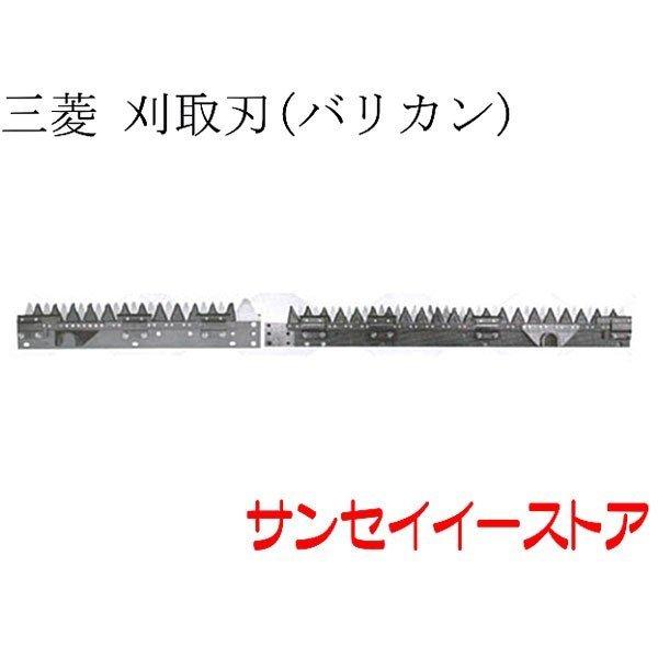 三菱 コンバイン 部品[VG80,VG65,VG55]用 刈取刃(バリカン,刈刃)(ツイン駆動)