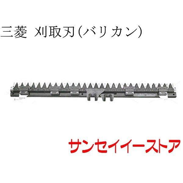 三菱 コンバイン 部品[VY34,VY40,VY43,VY48]用 刈取刃(バリカン,刈刃)(金具付,上下駆動)