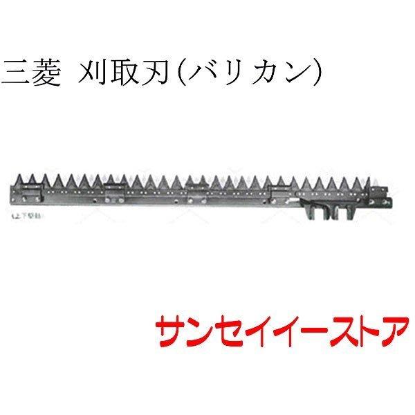 三菱 コンバイン 部品[MC400,MC500]用 刈取刃(バリカン,刈刃)(上下駆動,要在庫確認)