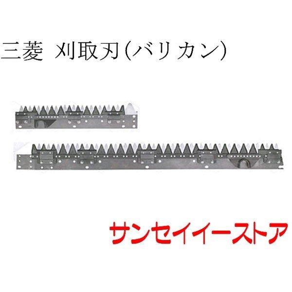 三菱 コンバイン 部品[VR85,VR90]用 刈取刃(バリカン,刈刃)(ツイン駆動)