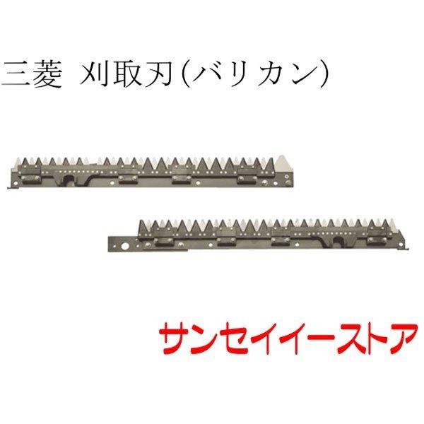 三菱 コンバイン 部品[V698]用 刈取刃(バリカン,刈刃)(金具付,ツイン駆動)