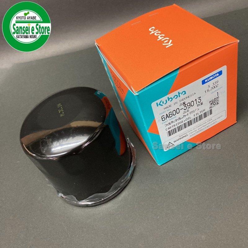 安心の純正部品 価格 交渉 送料無料 早割クーポン クボタ 純正部品 ※要適合確認 油圧 ミッションオイルフィルター1個