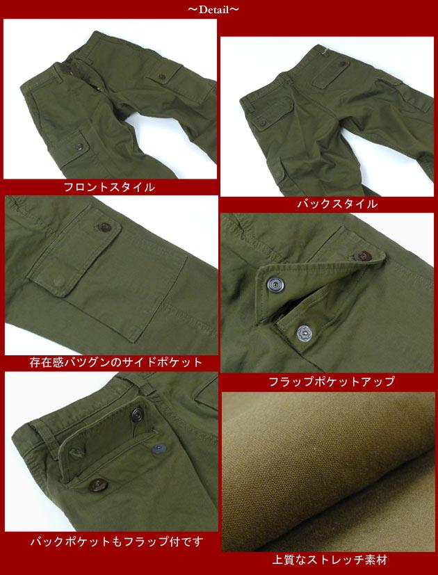 M BLUEWAY (blue WA) 882-6 Pocket ストレッチカーゴ pants-