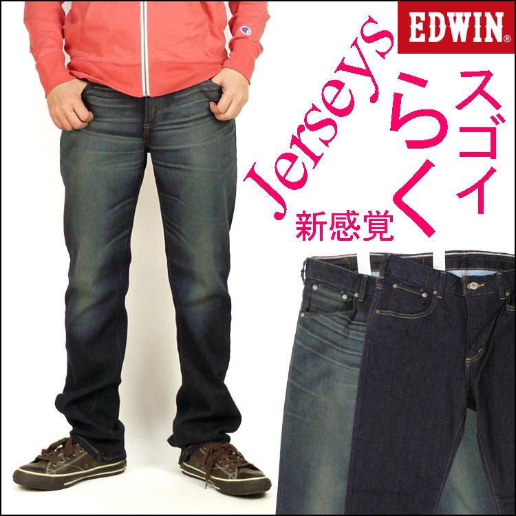 EDWIN (Edwin ) ジャージーズ / straight ER003
