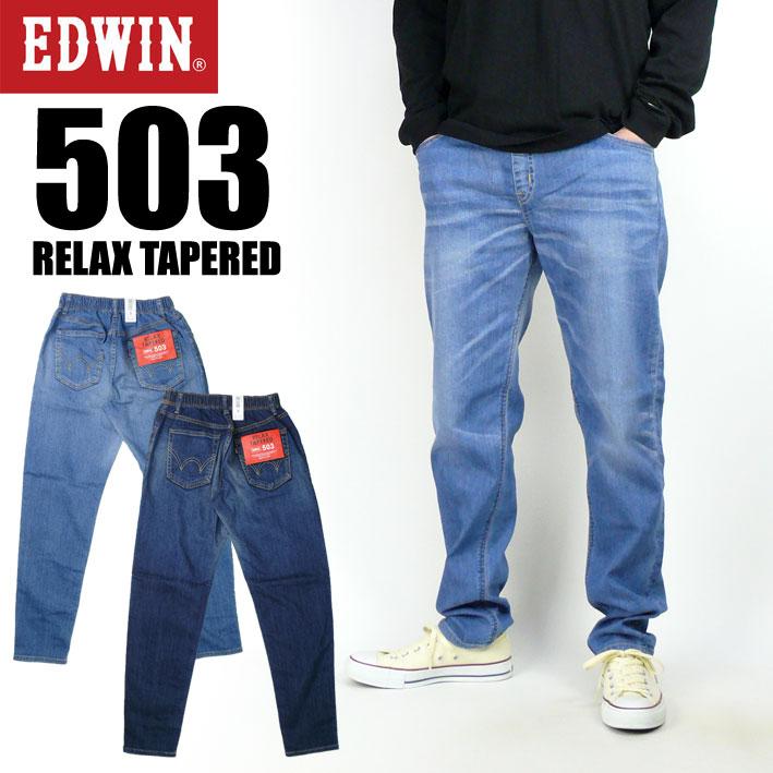 セール EDWIN エドウィン 503 E-Z FIT リラックス テーパードジーンズ AIR DENIM ストレッチ イージーパンツ 春夏 MADE IN JAPAN E503Z