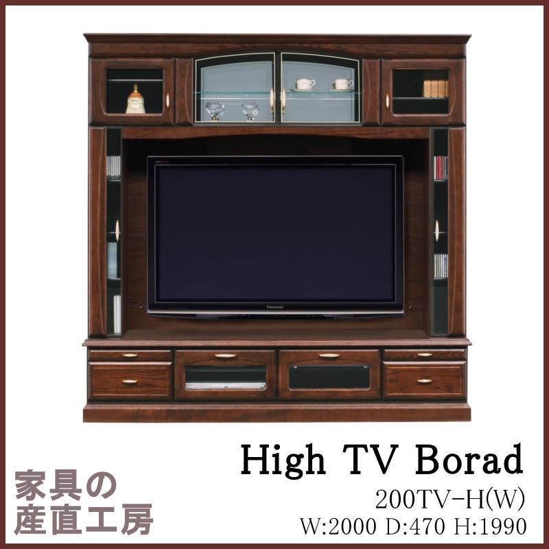【開梱設置】<200幅プラズマTV(H)壁掛け兼用> ハイタイプ テレビボード<受注生産約40日>テレビ本体壁掛け可能(※テレビ用壁掛けブラケット別売り)<正規ブランド品>検品発送