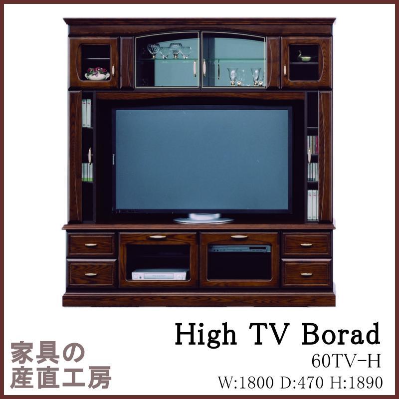 【開梱設置】<180幅プラズマTV(H)>ハイタイプ テレビボード<正規ブランド品>検品発送 クラシック【産地直送価格】