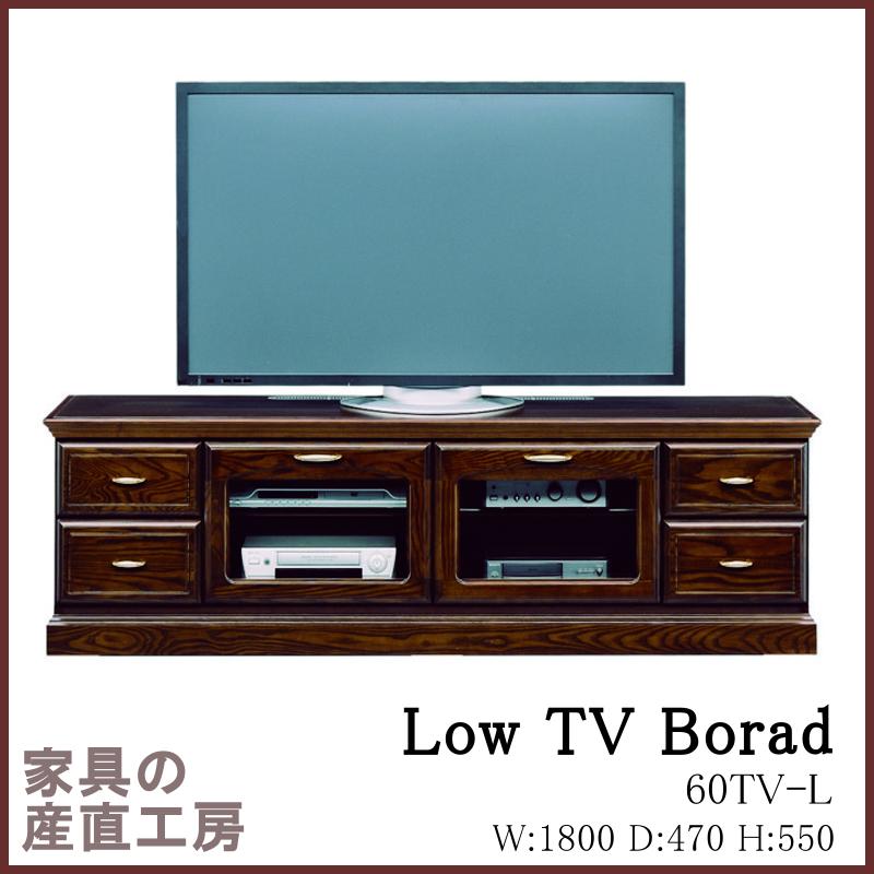 【開梱設置】<180幅プラズマTV(L)> ロータイプ テレビボード<正規ブランド品>検品発送【産地直送価格】存在感あるTV台