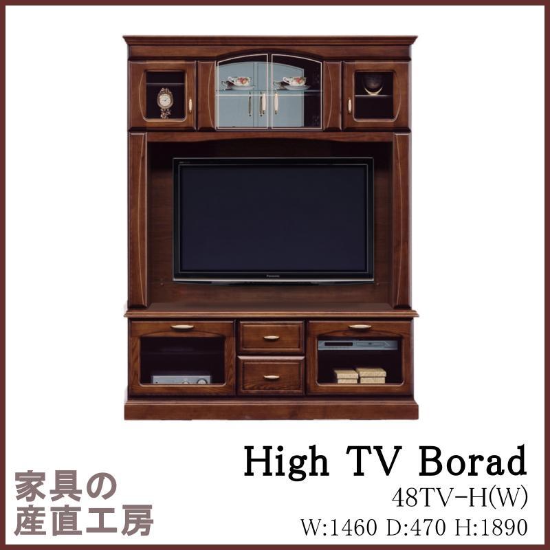 【開梱設置】<146幅プラズマTV(H)壁掛け兼用> ハイタイプ テレビボード<受注生産約40日>テレビ本体壁掛け可能(※テレビ用壁掛けブラケット別売り)<正規ブランド品>検品発送