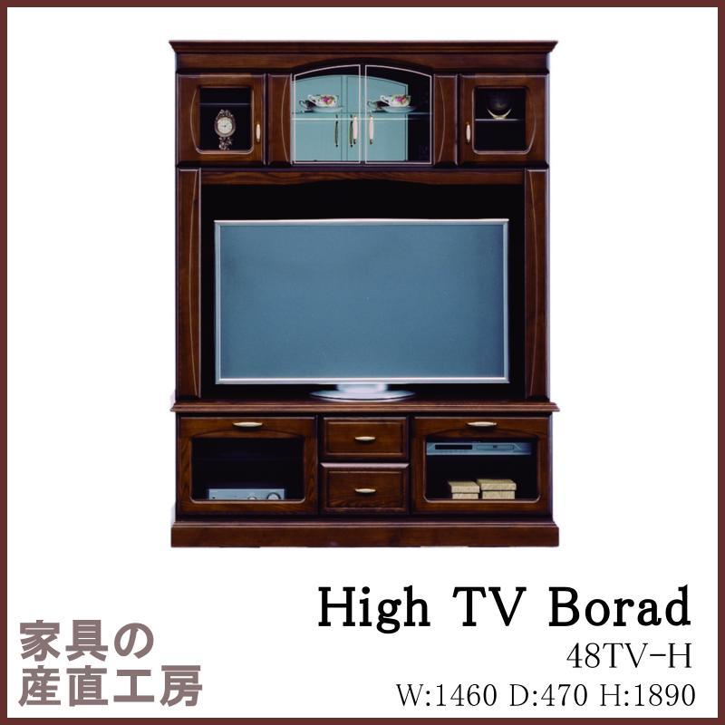【開梱設置】<146幅プラズマTV(H)> ハイタイプ テレビボード 壁掛け兼用 高級感あふれるアンティークデザイン アッシュ材【産地直送価格】<受注生産約40日>