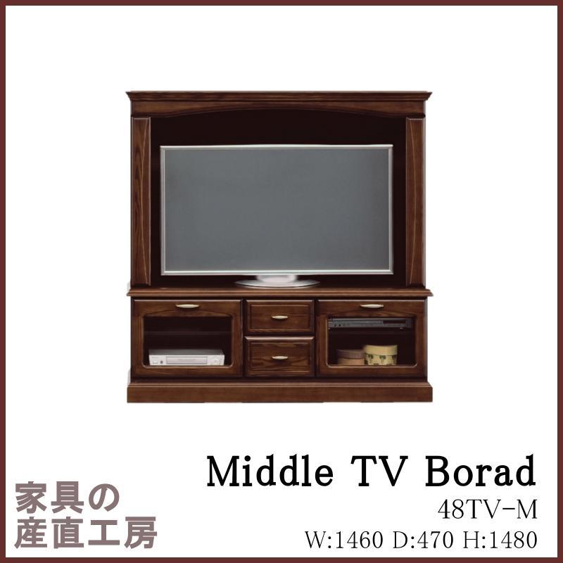 【開梱設置】<146幅プラズマTV(M)> ミドルタイプ テレビボード<受注生産約40日>【産地直送価格】