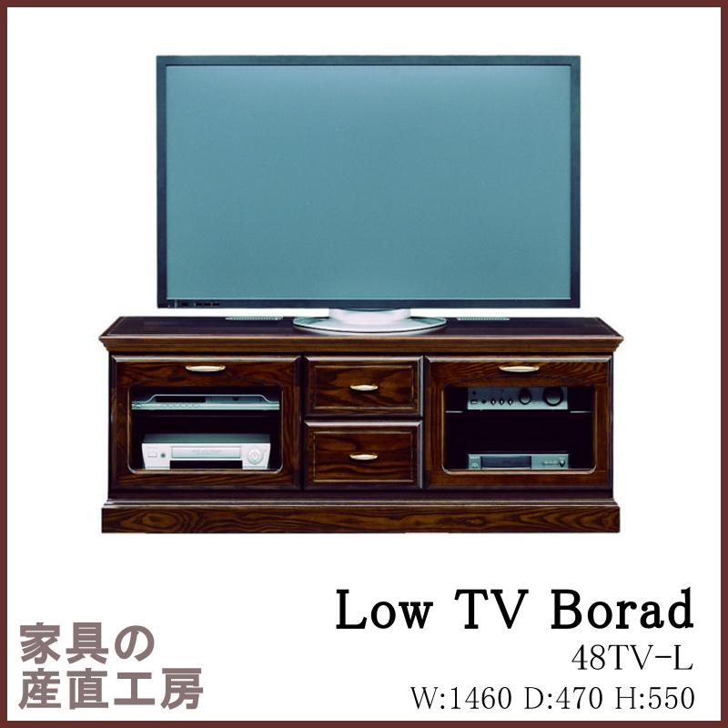 【開梱設置】<146幅プラズマTV(L)> ロータイプ テレビボード<正規ブランド品>検品発送【産地直送価格】存在感あるTV台
