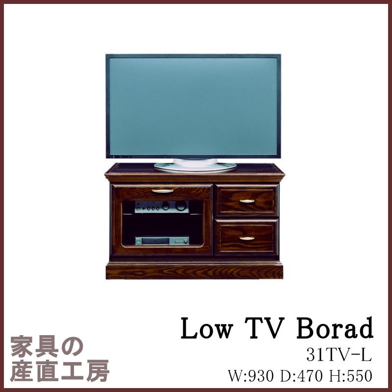 【開梱設置】<93幅プラズマTV(L)> ロータイプ テレビボード<正規ブランド品>検品発送【産地直送価格】存在感あるTV台