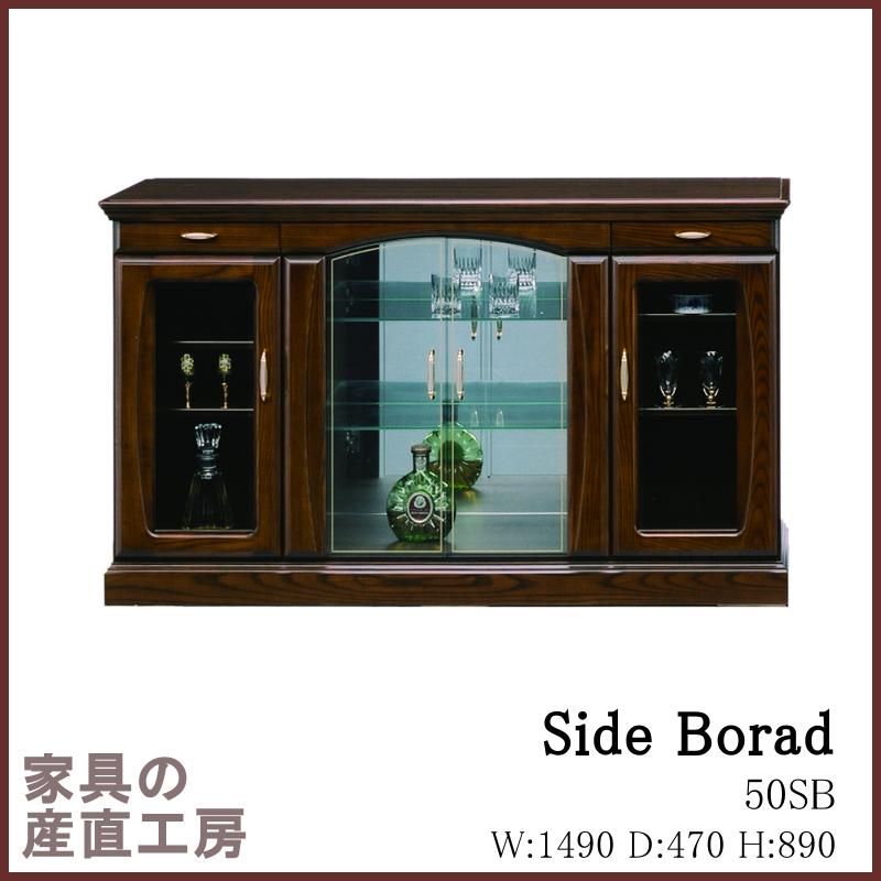 【開梱設置】<149幅 サイドボード>飾り棚(鏡+ガラス棚)でコレクション機能 <正規ブランド品>検品発送【産地直送価格】