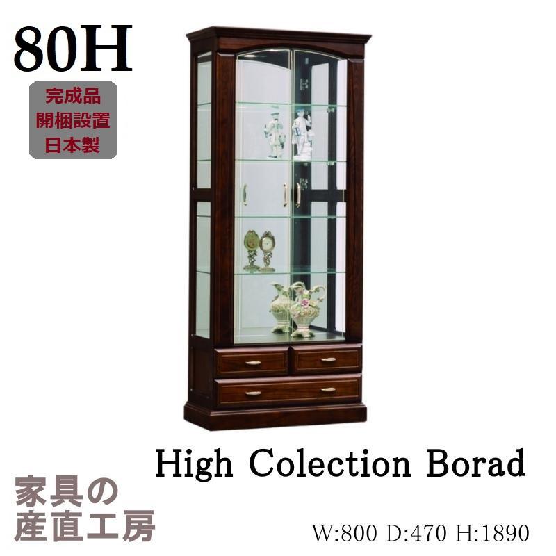 【開梱設置】<80幅HコレクションLED>189高さのコレクションボード・ハイタイプ・LEDライト付き<正規ブランド品>検品発送【産地直送価格】