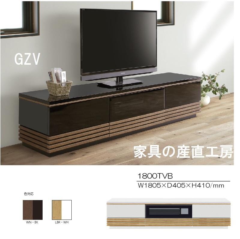 <GZV>180幅 ローボード テレビ台 <GZV> WH/オークとBK/ウォールナット 2色対応 UV塗装 【産地直送価格】