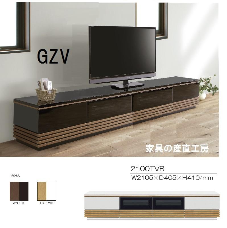 <GZV>210幅 ローボード テレビ台 <GZV> WH/オークとBK/ウォールナット 2色対応 UV塗装 【産地直送価格】