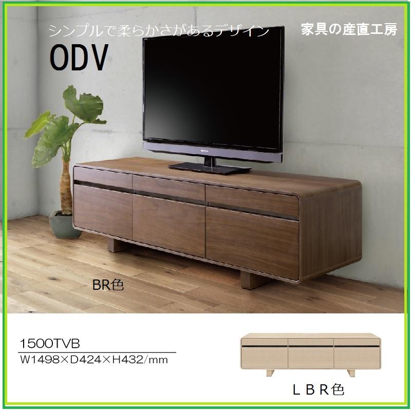 <ODV>150幅 ローボード<正規ブランド品>検品発送 テレビ台 BRとLBR色の2色対応 ウォールナットとホワイトオーク材 <ODV>【産地直送価格】
