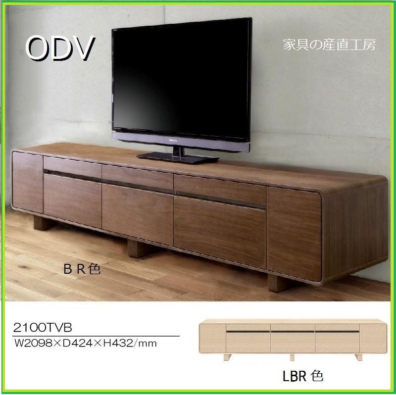 激安人気新品 <ODV>210幅 テレビ台 ローボード<正規ブランド品>検品発送 テレビ台 BRとLBR色の2色対応 ウォールナットとホワイトオーク材 <ODV>【産地直送価格】, 広尾郡:dcc05f69 --- canoncity.azurewebsites.net