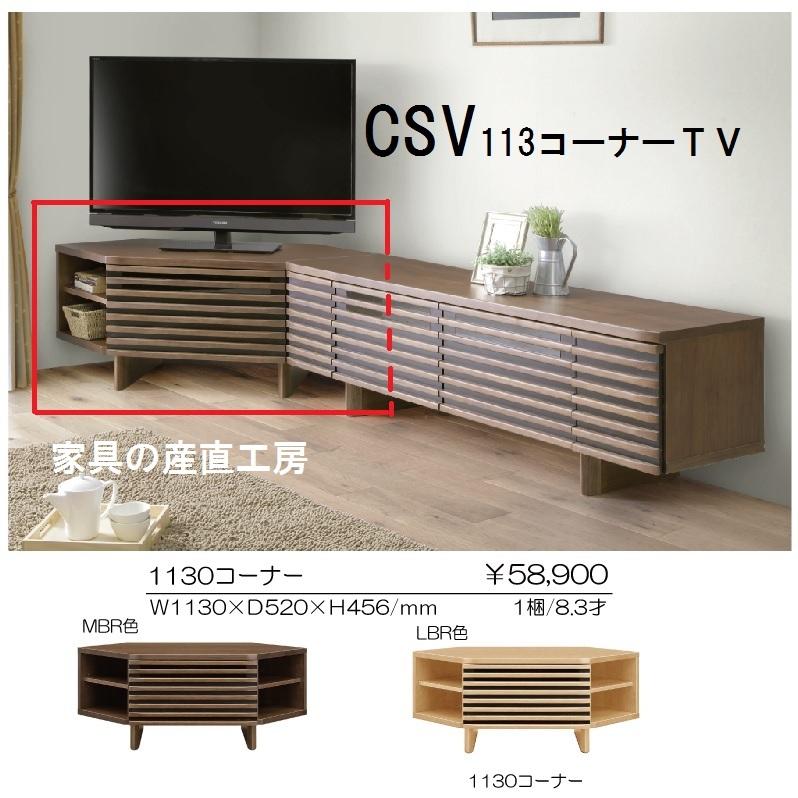 <CSV>113幅 コーナーローボード<正規ブランド品>テレビ台 MBRとLBR色の2色対応<CSV>ウォールナットとオーク材 【産地直送価格】