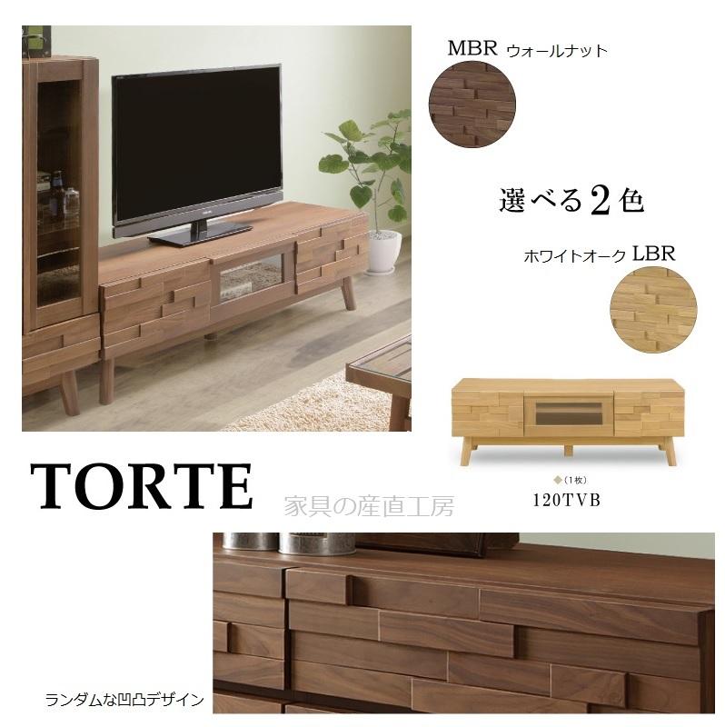 <TORTE>120TV台<正規ブランド品> ローボード <トルテ> 2色あり オーク ウォールナット セラウッド塗装 【限定生産】