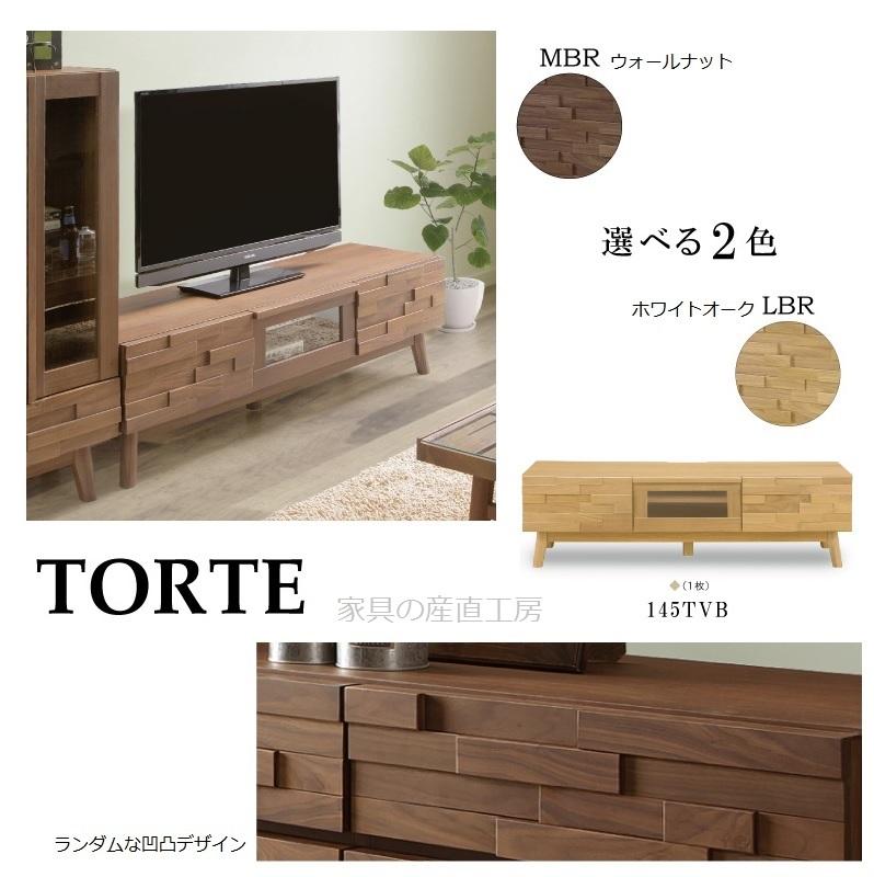 <TORTE>145TV台<正規ブランド品>ローボード <トルテ> 2色あり オーク ウォールナット セラウッド塗装 【産地直送価格】