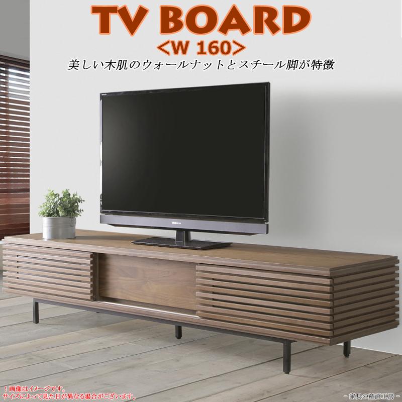 <VOLTA> <幅160cm テレビボード><正規ブランド品> ローボード テレビ台 木製 横格子 ブラウン ウォールナット スチール脚 ウレタン塗装 【産地直送価格】