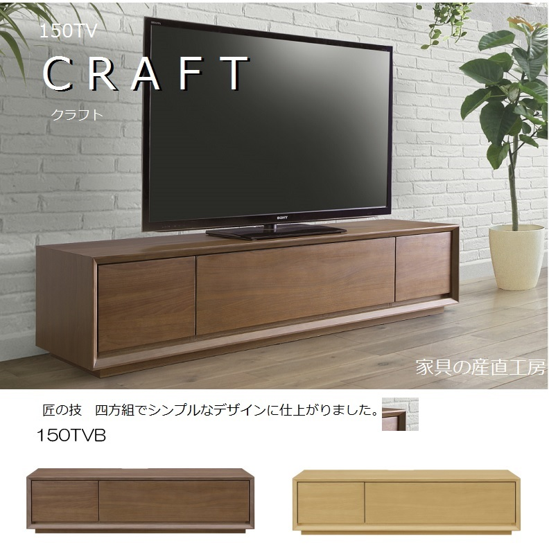 <CRAFT>150幅ローボードTV台<正規ブランド品>検品発送 MBRとLBRの2色【クラフト】【産地直送価格】【送料無料】