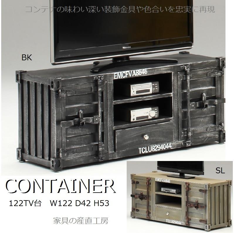 【CONTAINER】120TV台 コンテナの装飾や色合いをそのまま生かした味わい深い商品 <ヴィンテージ>加工でより本物に再現【産地直送価格】<コンテナ>【新品をダメージ加工】