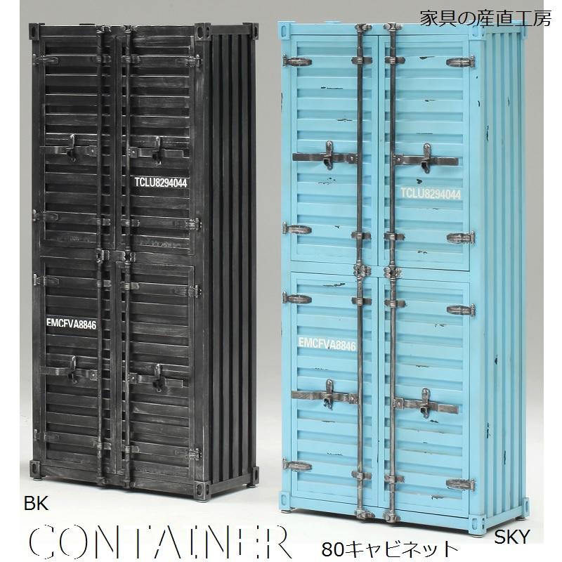 【CONTAINER】82キャビネットH ハイタイプ コンテナの装飾や色合いをそのまま生かした味わい深い商品 <ヴィンテージ>加工でより本物に再現【産地直送価格】<コンテナ>【新品をダメージ加工】