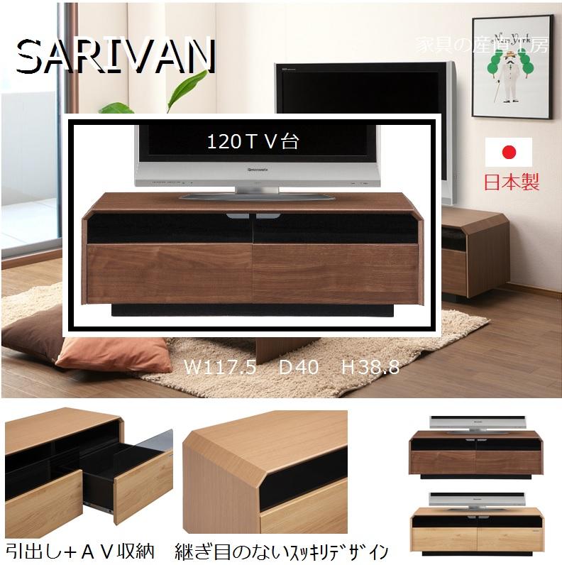 120幅<SARIVAN>ローボード<正規ブランド品>検品発送 TV台 本体2色 匠の技 多角四方組<SARIVAN>人気のウォ-ルナット色とオーク色のラインナップ【日本製】