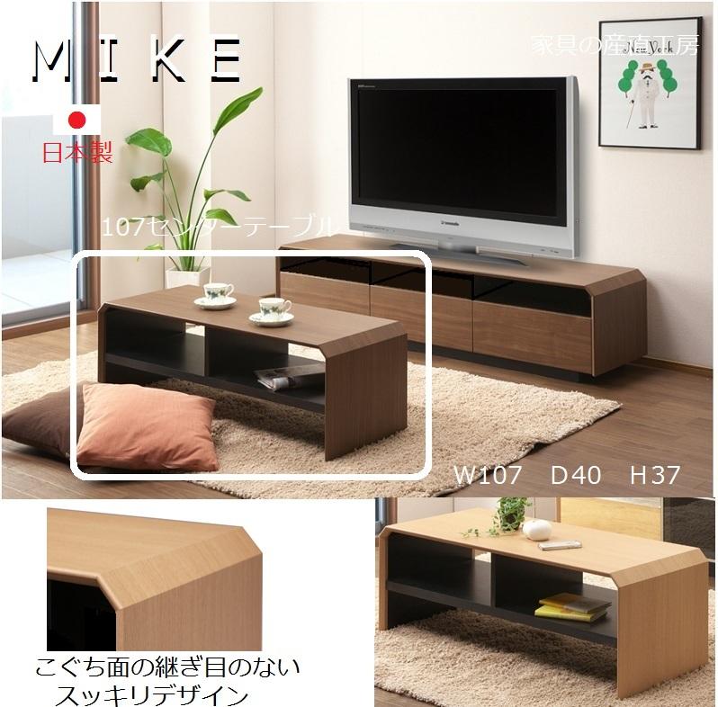 107幅<MIKE><SARIVAN>センターテーブル<正規ブランド品>検品発送 本体2色 匠の技 多角四方組人気のウォ-ルナット色とオーク色のラインナップ【日本製】<MIKE><SARIVAN>