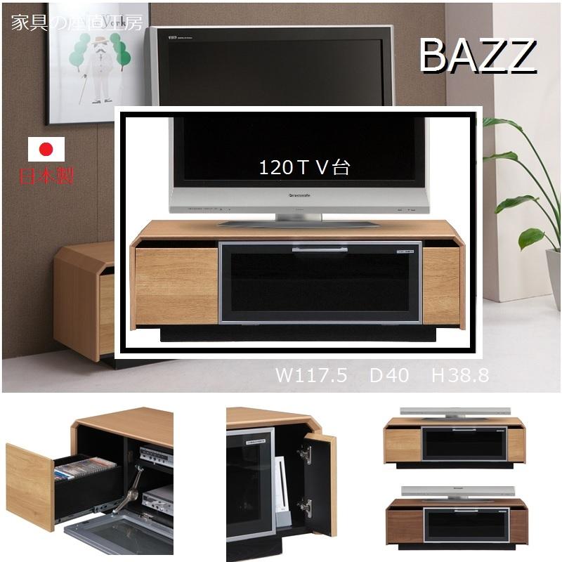 120幅<BAZZ>ローボード<正規ブランド品>検品発送 TV台 本体2色 匠の技 四方組 人気のウォ-ルナット色とオーク色のラインナップ【日本製】<BAZZ>