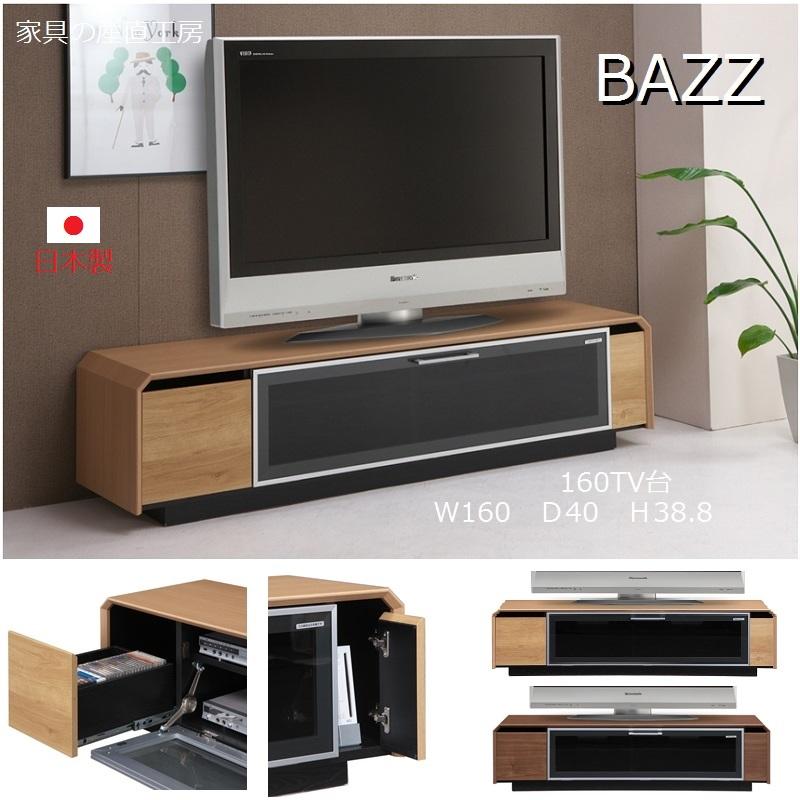 160幅<BAZZ>ローボード TV台 本体2色 匠の技 四方組【産地直送価格】【送料無料】【日本製】<BAZZ>