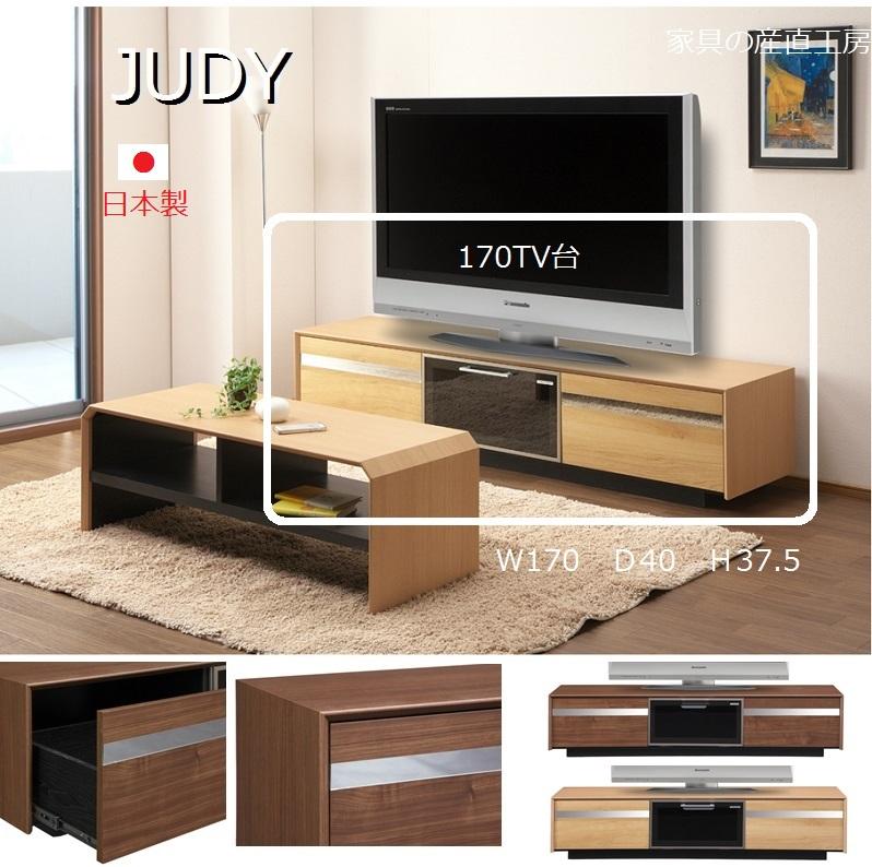 170幅<JUDY>ローボード<正規ブランド品>検品発送 TV台 本体2色 匠の技、四方組 人気のウォ-ルナット色とオーク色のラインナップ【日本製】<JUDY>