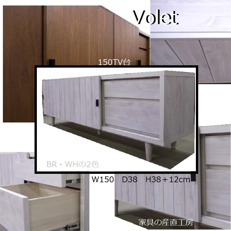 <VOLET>150幅ローボード TV台<正規ブランド品>検品発送 本体2色 カントリーデザイン ヴィンテージ スライド扉と引出し<VOLET>【産地直送価格】【送料無料】