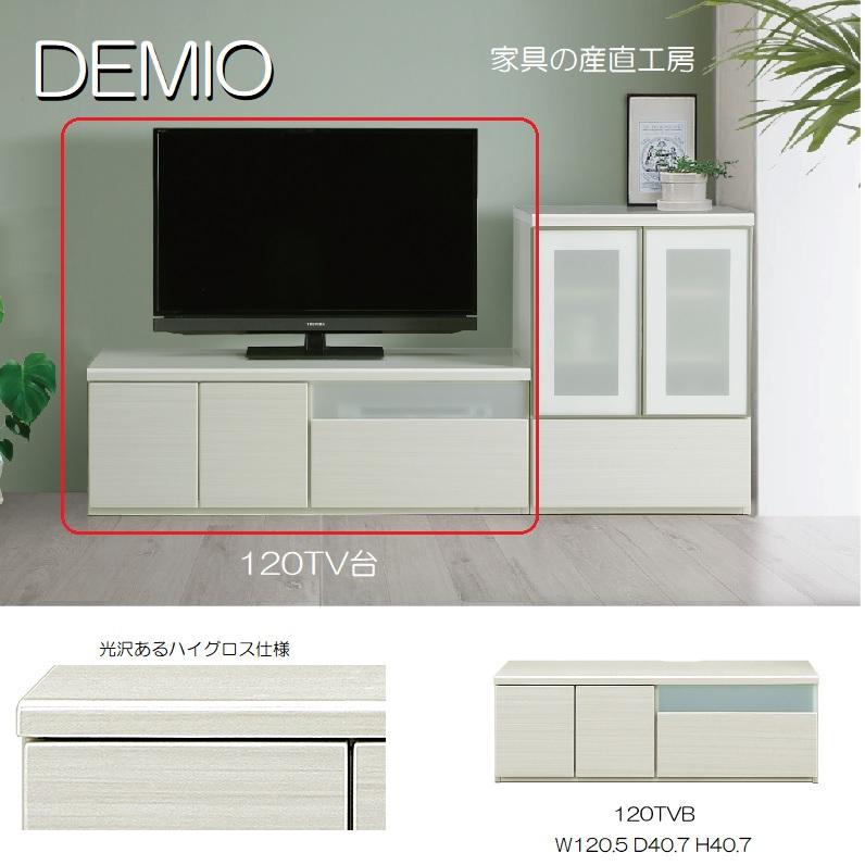 <DEMIO>120幅ローボード<正規ブランド品>TV台 ハイグロス 鏡面 光沢ホワイト木目色【産地直送価格】