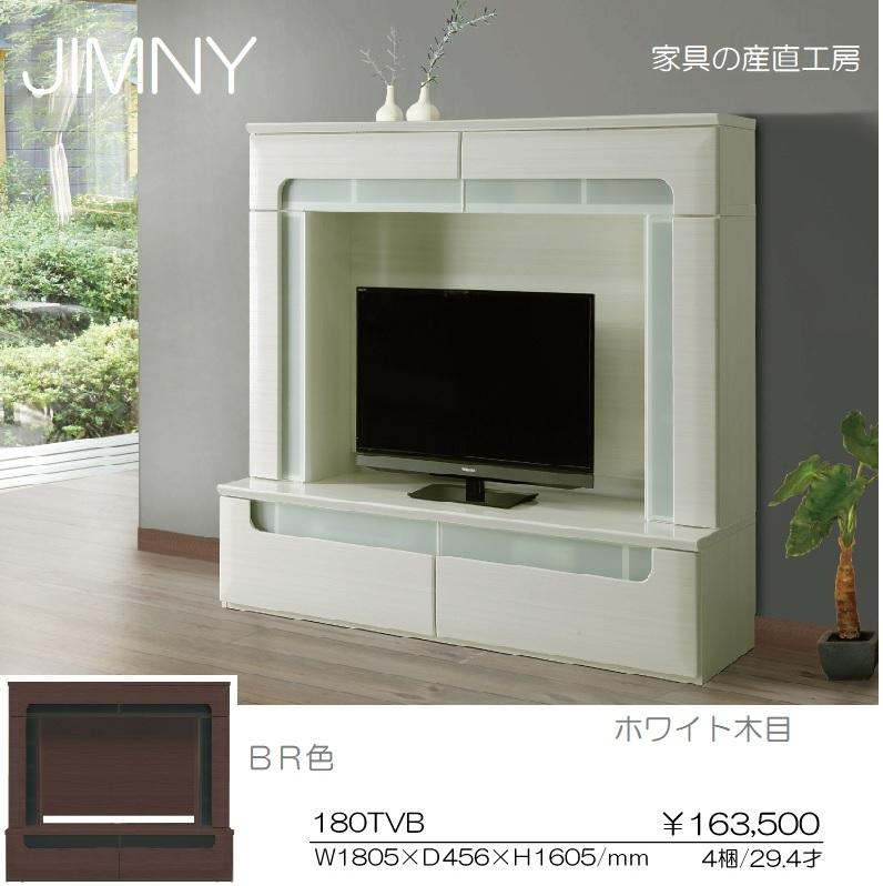 <JIMNY>180幅ハイタイプTV台 WH木目、BR色の2色<ジムニー> 【産地直送価格】