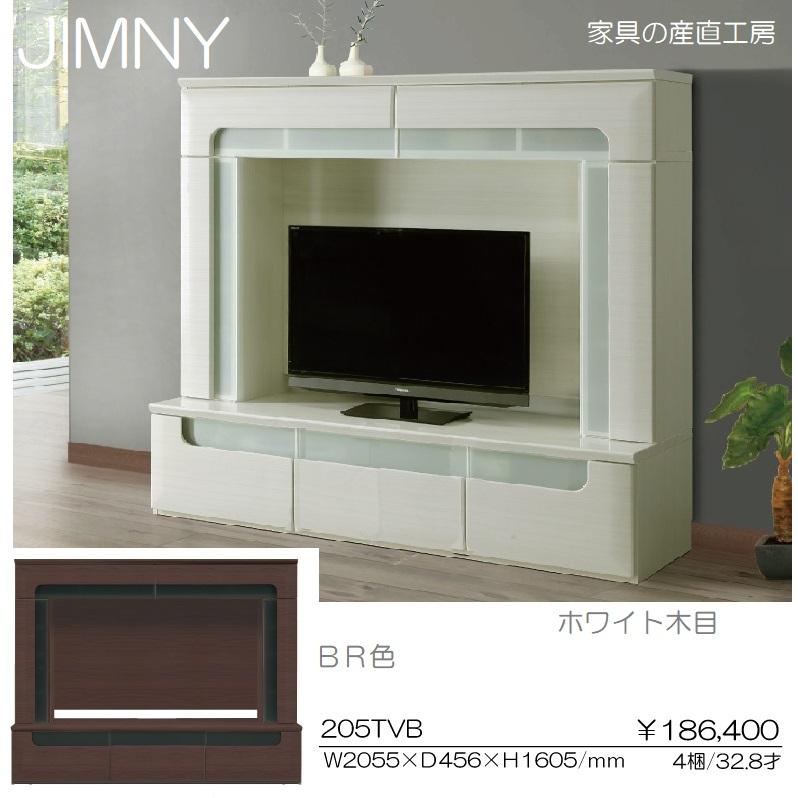 <JIMNY>205幅ハイタイプTV台 WH木目、BR色の2色<ジムニー> 【産地直送価格】