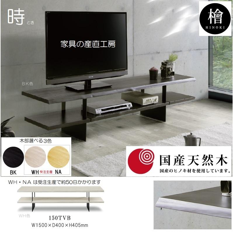 <時> 150テレビ台 TV台 ローボード【とき】<檜>ひのき材無垢 なぐりデザイン【産地直送価格】で安心価格