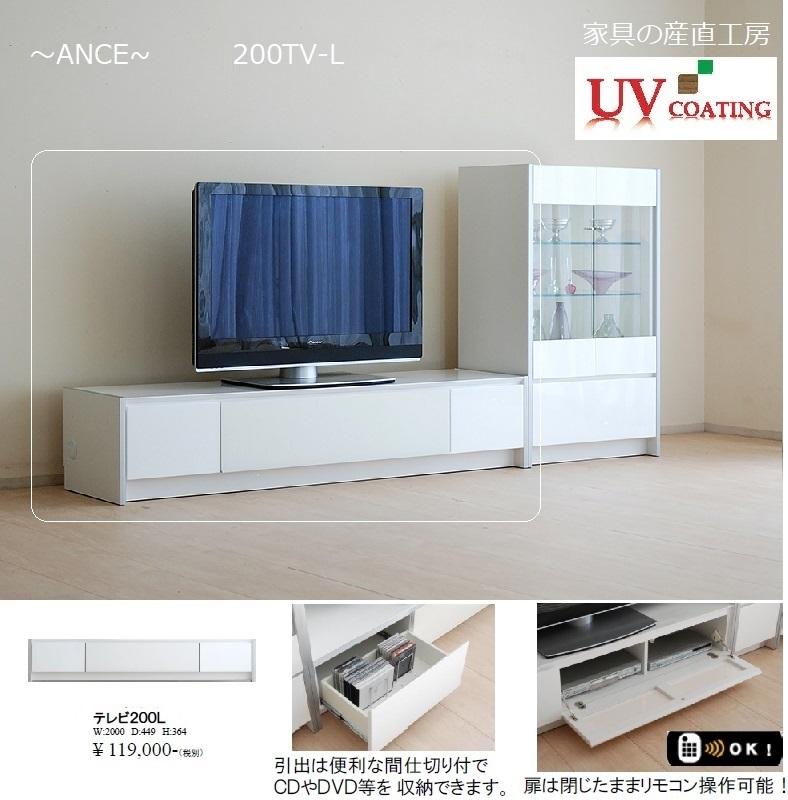200幅<ANCE>ローボード TV台 光沢ある ホワイト色【産地直送価格】【日本製】【UV塗装】