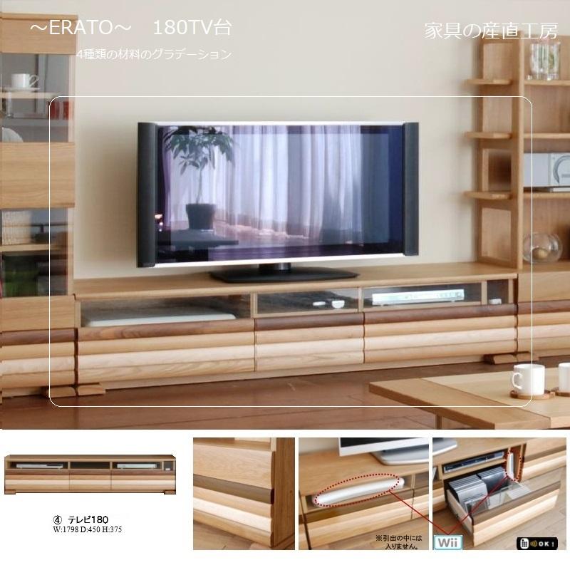 180幅<ERATO>ローボード TV台 4種類の材料のグラデーション <アプリケ>【産地直送価格】【日本製】