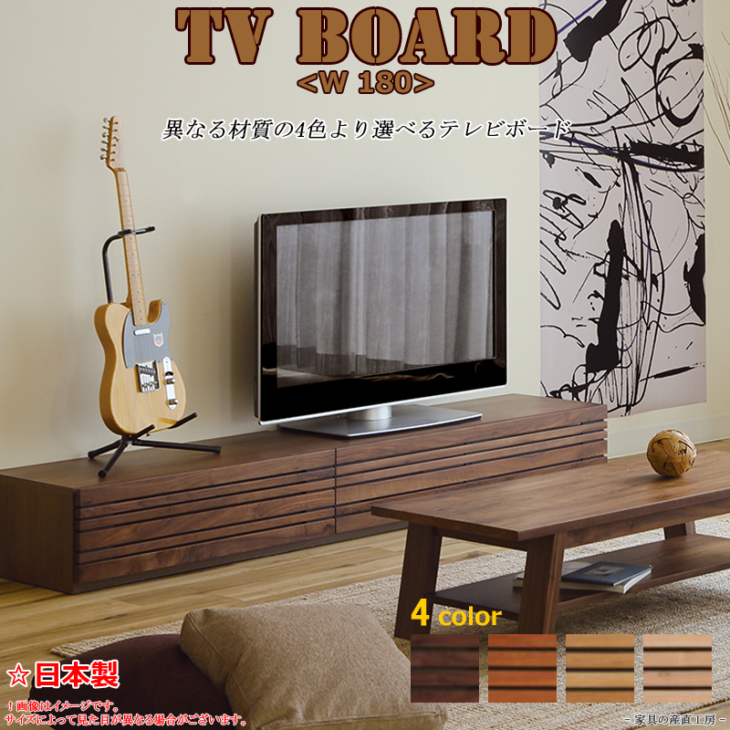 【開梱設置】 <ELBA> <OZIO> 幅180cm テレビボード 国産 ローボード 木製 4種類の材料色を選べる ブラウン ナチュラル 横格子 おしゃれ 【産地直送価格】