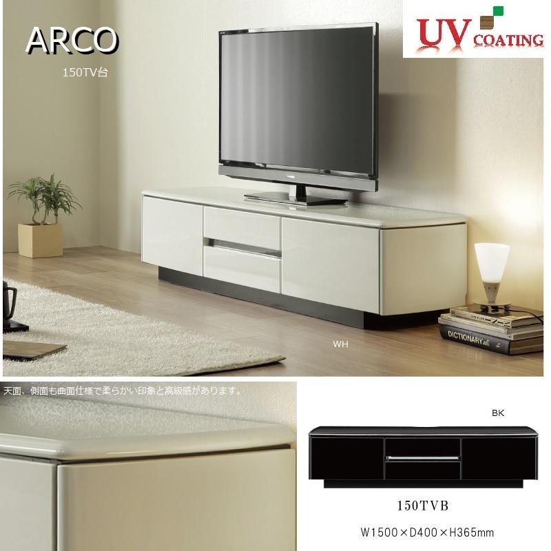 <ARCO> 150cm幅 テレビボード<正規ブランド品> ローボード テレビラック テレビ台 完成品 木製 収納 光沢あるUV塗装 ホワイト ブラック【産地直送価格】