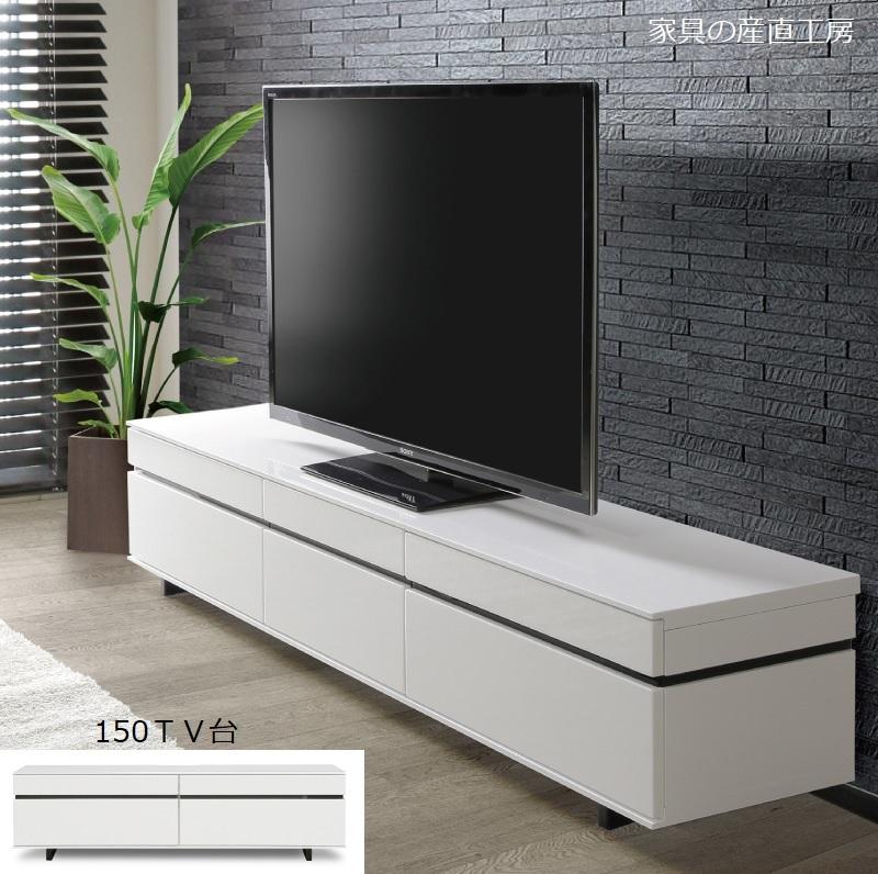 <OSNE>←150TV台<正規ブランド品>ローボード ブラックラインのシンプルデザイン ハイグロスシート光沢のあり 【産地直送価格】